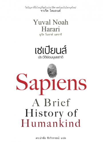 เซเปียนส์ ประวัติย่อมนุษยชาติ Sapiens