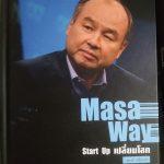 รีวิวหนังสือ Masa Way Start Up เปลี่ยนโลก